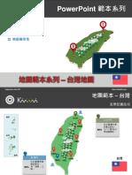 台灣地圖-簡報範本.pptx
