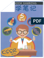 5年级科学笔记KSSR.pdf