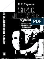 Taranov_P_S_Intrigi_moshennichestvo_tryuki_Psi.pdf