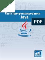 GK__Java_urok_02_1502199205.pdf
