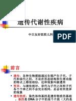 遗传代谢性疾病(北医课件)