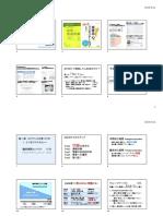 190309-EBM学習会in手稲 - 配布資料
