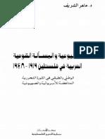 الشيوعية والمسألة القومية العربية في فلسطين، 1919-1948 -- ماهر الشريف.pdf