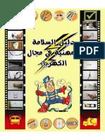 السلامه المهنيه  في الكهرباء.pdf موقع الفريد في الفيزياء.pdf