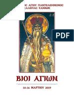 ΒίοιΑγίων-436.10.03.2019.pdf