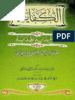 الكفاية شرح بداية الهداية لحجة الإسلام أبي حامد الغزالي - الفاكهي