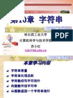 C程序设计教程10