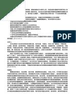 中国城市报告