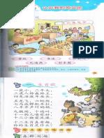 1_小学华文课本例子