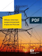 EY Power Market Russia 2018