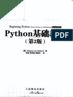 [Muchong.com]Python基础教程 第2版