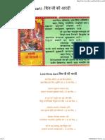 Lord Shiva Aarti