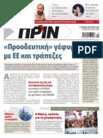 Εφημερίδα ΠΡΙΝ, 3.3.2019 | Αρ. Φύλλου 1416