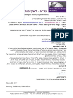 2019-03-11 FOIA request () – certification of the outcome of the genral election 2013, 2015 // בקשה על פי חוק חופש המידע  () – אישור תוצאות הבחירות הכלליות 2013, 2015