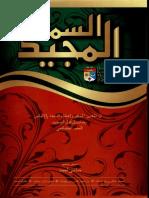 Simt al-Majid