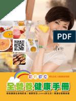 全營養健康手冊-陳月卿.pdf