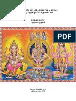 new jersey ayyappa mandali book.pdf