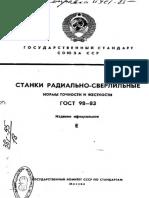 GOST 98-83.pdf