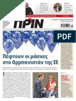 Εφημερίδα ΠΡΙΝ, 9.3.2019 | Αρ. Φύλλου 1417