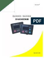 GU3303/GU3304发电机组控制器使用说明.pdf