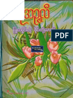 SuInzali_MawMyae.pdf
