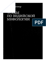 äÒ©Ø•‡ î.Å.ü. 퇄§Î ØÆ ¢•§®©·™Æ© ¨®‰Æ´Æ£®®. å. 熄™†, 1986.pdf