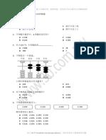 Latihan Matematik Tahun 3 Topik 1.pdf