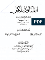 الفتاوى الكبرى6 - ابن تيمية ط دار الكتب العلمية