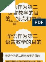 华语作为第二语言教学的目的、特点和内容