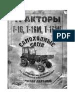 Тракторы Т-16, Т-16М, Т-16МГ