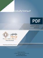 المواطنة و المشترك ادريس الكريني.pdf
