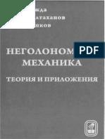 NEGOLOMNA MEHANIKA.pdf