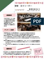 H31 日々リーダー研修新聞.pdf
