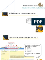 【3】scribd's tutorial for Japanese(日本人向けscribdの使い方)
