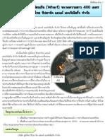 เอกสารแนบ1 Unithai.pdf