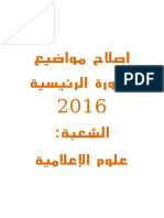 BAC-Informatique-Tunisie-2016-Correction_Principale.pdf