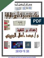 اختبارات أجهزة الوقاية - م محمد كمال الجويني_Electrical engineering community .pdf