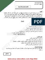 الاختبار الاول في اللغة العربية السداسي الأول