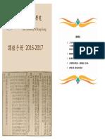 HKU school of chinese 2016_17_handbook.pdf