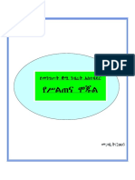 Government Owned Fixed Asset Management Training Manual Amharic