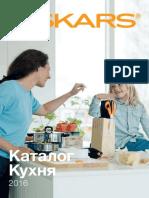 Fisskars - каталог товаров
