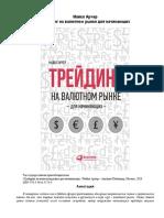 Трейдинг на валютном рынке для начинающих.pdf