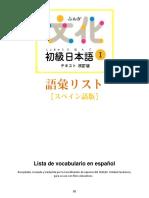 文化初級日本語語1 彙リスト.pdf