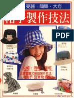 帽子制作技法(中文)