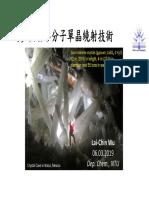 03-20190306-台大化學nsrrc.pdf