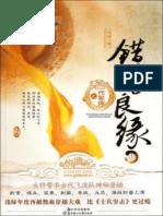 Mistaken 01 - A Generation of Military C - Qian Lu