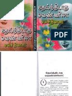 theinthidatha vennila.pdf