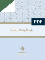 دليل التأمينات الاجتماعية.pdf- الكويت.pdf