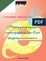 Toralieva Mejdunarodnie Standarti Online Jurnalistiki