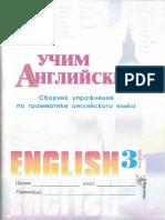 vershinina_e_a_sbornik_uprazhnenii_po_grammatike_dlya_detei.pdf